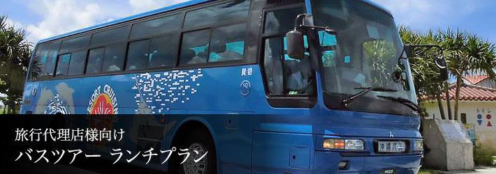 旅行代理店様向け バスツアー
