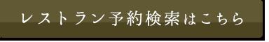 レストランオンライン予約