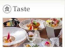 食 Taste