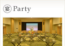 宴 Party