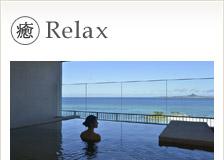 癒 Relax