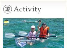 遊 Activity