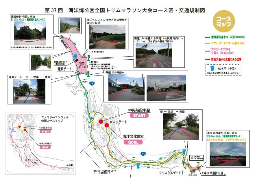 2016トリムマラソン交通規制
