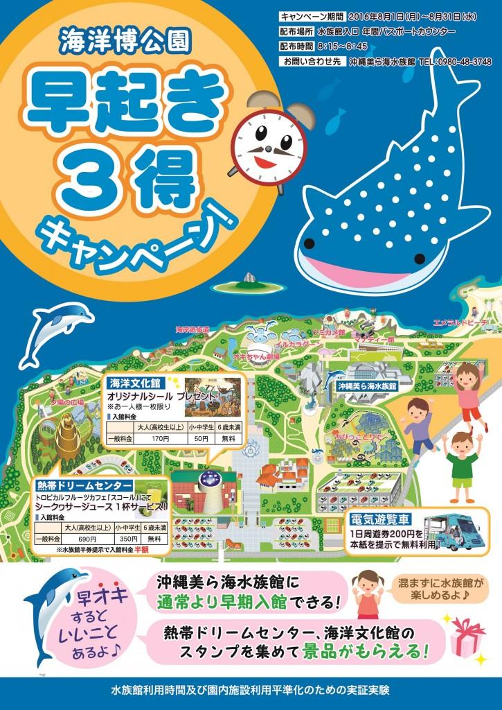 美ら海水族館早起きキャンペーン!