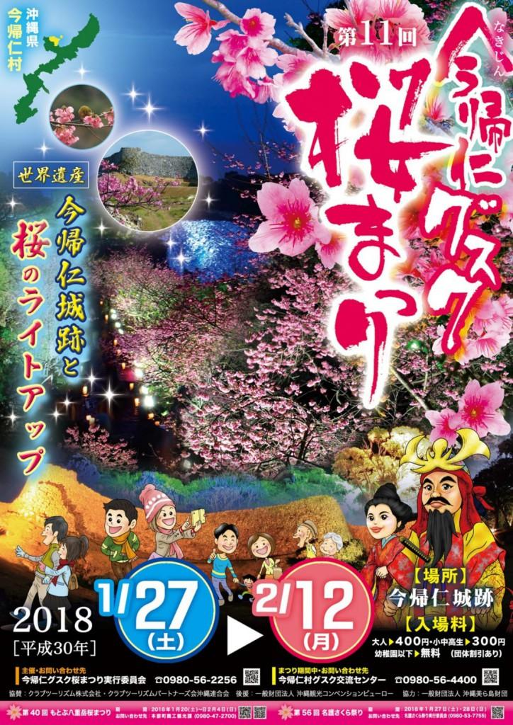 2018nakijin-sakurafestival