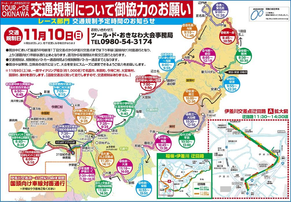 2019tour-de-okinawa1