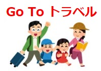 2020.7 go to travel kana